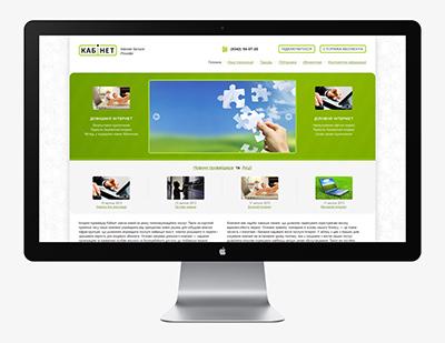 Відкриття сайту ISP Кабінет